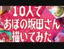あほの坂田さん10人で描いてみた『祝10周年』