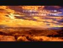 草原のマルコ/母を訪ねて三千里 OP【Cover】