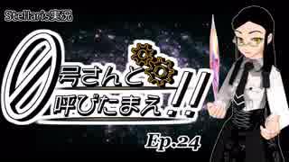 【Stellaris】ゼロ号さんと呼びたまえ!! Episode 24 【ゆっくり・その他実況】