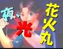【ドキサバ全員恋愛宣言】アクロバティック遭難!菊丸英二part.2【テニスの王子様】