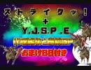 ス ト ラ イクッ!+Y.J.S.P .E 代理編集と投稿SP おまけBB付き