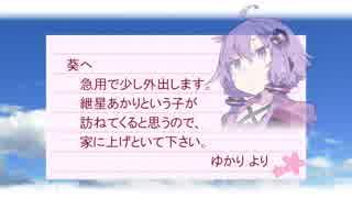 【VOICEROID劇場】「名前」