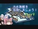 【Megaquarium】大水族館を目指しましょう!Part9【ボイロ&ゆっくり実況】