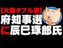 【大阪ダブル選】大阪府知事選に俳優の辰巳琢郎さんを擁立へ - 自民