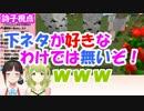 鈴鹿詩子「下ネタが好きなわけでは無いぞ!」←森中花咲「www」