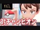 【実況】Let's Go ピカチュウ 対チャンピオン戦【初見】