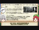 紅魔風SCP紹介 Part30-B