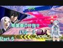【EXVS2】琴葉葵の目指せハルート職人part6