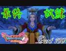 【ネタバレ有り】 ドラクエ11を悠々自適に実況プレイ Part 160