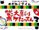 【イケボ&カワボのトークバラエティ】#204 めがねこタイム