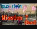 【EDF5おまけ編】初心者、地球を守る団体に入団してみた☆DLC1☆127日目【実況】
