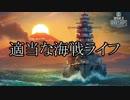 【WoWs】適当な海戦ライフ おわり