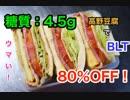 【ロカボ飯】1型糖尿病患者が作る「糖質80%OFF!高野豆腐のBLTサンド」【糖質制限】