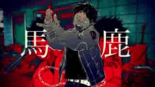【ニコカラ】馬鹿《syudou》(On Vocal)