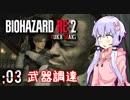 #03【BIOHAZARD RE:2】ゆかマキがあの惨劇を喰い散らす【VOICEROID実況】