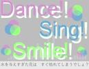 【巡音ルカ】Dance! Sing! Smile!【オリジナル曲】