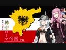 【Hoi4】世界に冠たる神聖ローマ帝国 中編【VOICEROID実況】