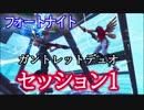【フォートナイト】ガントレットデュオセッション1