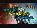 【Warframe】あらふぉー親父のゲーム奇譚 その8【ゆっくり雑談】