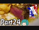 みっくりフランス美食旅ⅡPart24~肉を喰う~