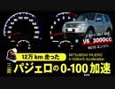 三菱 パジェロショート  0-100km/h加速【まさかのタイム!?】【VR-1 6G72 4AT】MITSUBISHI PAJERO ENGINE SOUND montero shogun