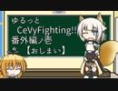 【ヘヴィファイト】ゆるっとCeVyFighting!! 番外編ノ壱【解説】