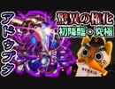 【モンスト実況】驚異の権化 新轟絶アドゥブタ初降臨!【初日・究極】