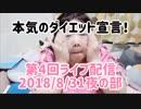 【過去動画】第4回ライブ配信(´ω`)short ver ※一部、映像音声に乱れがあります。