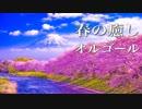 【春BGM】出会いや別れの季節に、切なくて温かいオルゴールの音色