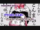 【ニコカラ】DADARUMA【off vocal】コーラス