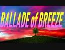 【闇音レンリ】  BALLADE of BREEZE  【オリジナル曲】