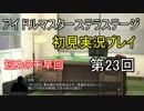 【実況】アイマスステラステージを初見でプレイ!第23回
