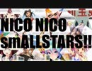 『NICO NICO smALLSTARS!!』2周年なので作者がクソ真面目に歌った/26K