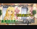 【実況】アイマスステラステージを初見でプレイ!第24回