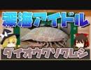 【へんないきもの】深海のアイドル!ダイオウグソクムシ【ゆっくり解説#7】