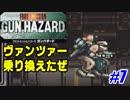 【ガンハザード実況】フロントミッションがアクションRPGでドーン! #7