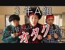 第56位:【3年A組ダンス】オタクが踊ったら面白すぎたwww thumbnail