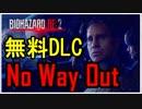 【北米版】バイオハザードRE2 無料DLC No Way Out【グロ注意】
