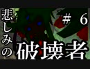 【Total War:WARHAMMER Ⅱ】悲しみの破壊者 #6【夜のお兄ちゃん実況】