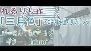 【初音ミク(オケ有)】「三月色」【弾き語り風】