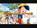 けものフレンズ2 ピノキオ説