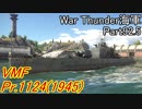 【War Thunder海軍】こっちの海戦の時間だ Part92.5【プレイ動画・ソ連海軍】