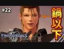 【KH3】キングダムハーツ3攻略風実況 Part22【Kingodm Hearts3 実況プレイ】