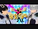 【ユーリ!!!onMMD】おこちゃま戦争