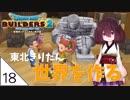 #18【ドラゴンクエストビルダーズ2】東北きりたん世界を作る【VOICEROID LIVE】