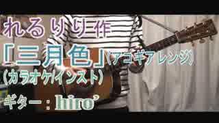 【ニコカラ(オケ有)】『三月色』アコギアレンジ【Off vocal】