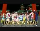 総勢22人のVtuberによる年越し(1/2)【バーチャル大晦日】