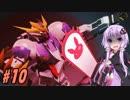 ずん子とゆかりんのNewガンダムブレイカー#10【ゆっくり+VOICEROID実況】