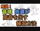 【歌】解説_音域・曲選び・高音を出す練習