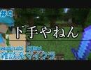 #4【マインクラフト】わびさびクルーの雑談系マイクラ実況【Minecraft】
